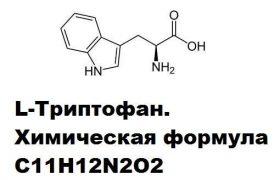 Триптофан в каких продуктах содержится